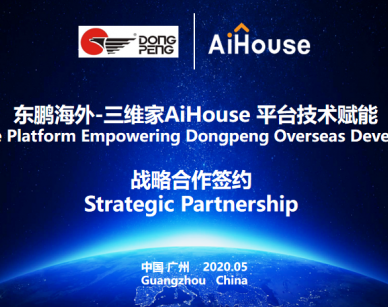 Empower Sales Channel, Envision China Design Overseas Strategic Partnership Between Dongpeng and 3VJIA AIHOUSE 赋能终端 赋能中国设计 | 东鹏国际与三维家AIHOUSE达成海外全面战略合作